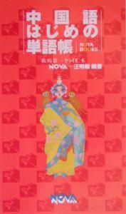 中国語はじめの単語帳