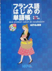 フランス語はじめの単語帳