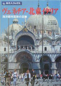 旅名人ブックス ヴェネチア・北東イタリア