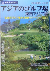 旅名人ブックス アジアのゴルフ場 東南アジア編