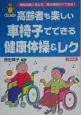 高齢者も楽しい車椅子でできる健康体操&レク 機能回復に役立ち、毎日無理なくできる!
