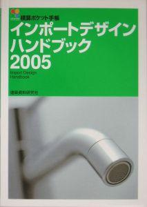 インポートデザインハンドブック 積算ポケット手帳 2005