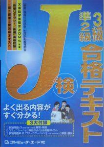 J検3級準2級合格テキスト 2005