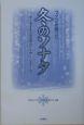 ファンが綴った冬のソナタ ケータイから生まれたアナザー・ストーリー