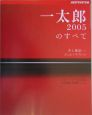 一太郎2005のすべて 日本語ワードプロセッサ