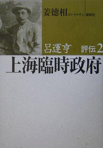 上海臨時政府 呂運亨評伝2