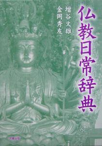 『仏教日常辞典』金岡秀友