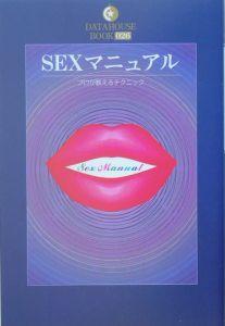 SEXマニュアル