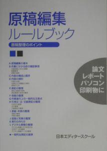 原稿編集ルールブック