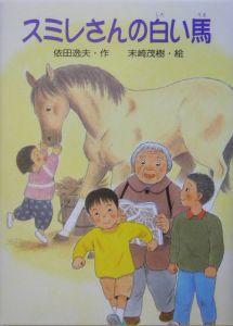 スミレさんの白い馬