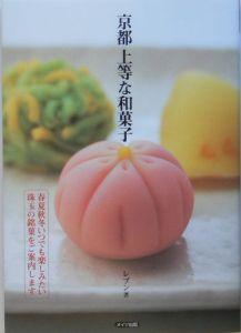 京都上等な和菓子