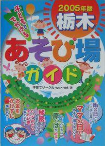 子どもとでかける栃木あそび場ガイド 2005