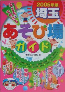 子どもとでかける埼玉あそび場ガイド 2005