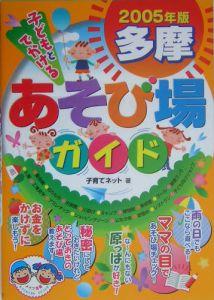 子どもとでかける多摩あそび場ガイド 2005