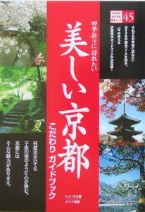 四季折々に訪れたい美しい京都こだわりガイドブック