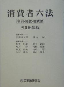 消費者六法 2005
