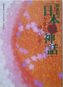 朗読用「日本の神話」 古事記神代の巻