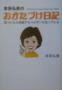 本多弘美のおかたづけ日記