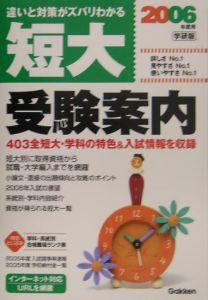 短大受験案内<学研版> 2006年度用