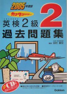 英検 2級 過去問題集 2005 CD付