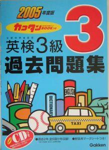 英検 3級 過去問題集 2005 CD付