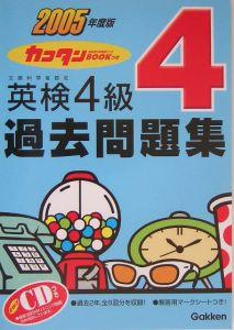 英検 4級 過去問題集 2005 CD付
