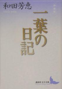 『一葉の日記』和田芳恵