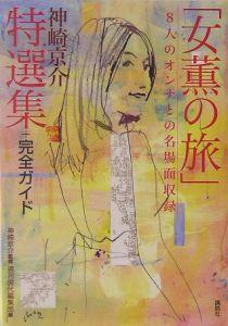 「女薫の旅」特選集+完全ガイド