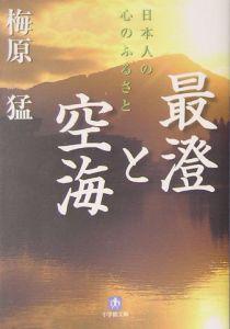 最澄と空海 日本人の心のふるさと