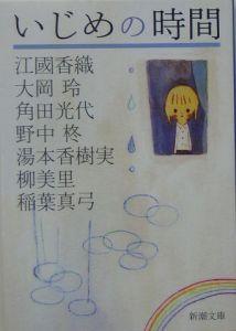 『いじめの時間』湯本香樹実