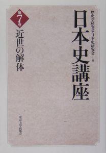 日本史講座 近世の解体