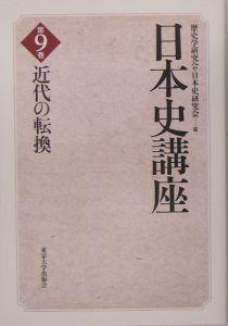 日本史講座 近代の転換