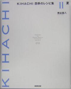KIHACHI四季のレシピ集 夏
