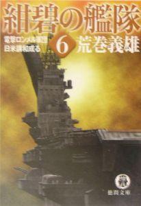 紺碧の艦隊 電撃ロンメル軍団・日米講和成る