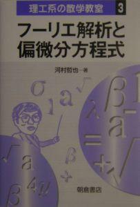 フーリエ解析と偏微分方程式