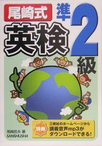 尾崎式英検 準2級