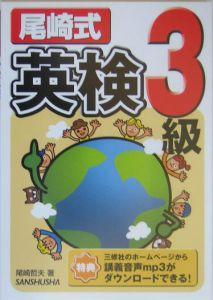 尾崎式英検 3級