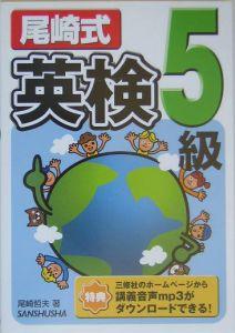 尾崎式英検 5級