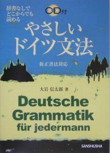 やさしいドイツ文法