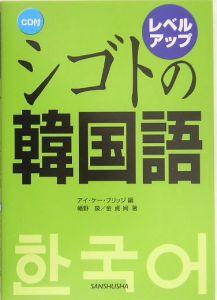 『レベルアップシゴトの韓国語』幡野泉
