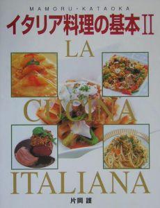 イタリア料理の基本