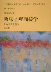 臨床心理面接学 臨床心理学全書3