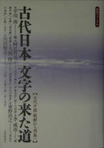 古代日本文字の来た道