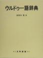 ウルドゥー語辞典
