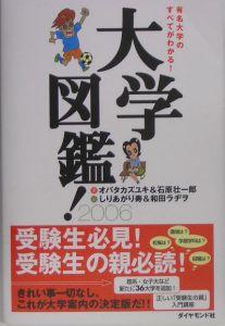 大学図鑑! 2006