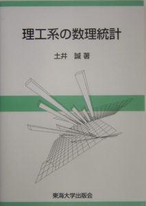 理工系の数理統計