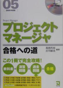 プロジェクトマネージャ合格への道 2005