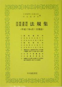 国税通則・国税徴収法規集