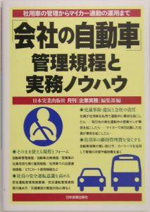 「会社の自動車」管理規程と実務ノウハウ