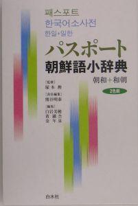 パスポート朝鮮語小辞典